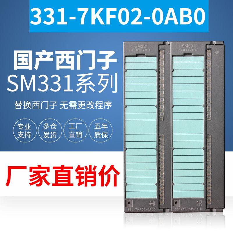 互換シーメンス300PLC6ES7331-7KF02-0AB0国産アナログインプットモジュール