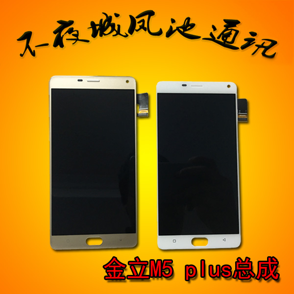 Suitable for Jin M5plus assembly gn8001 GN8001L touch screen display screen and screen cover