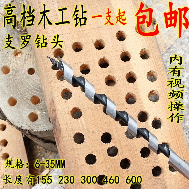 精品木工開孔器長く型木工ドリル板プラスチックドアロックヒンジパンチングデスクトップドリル木