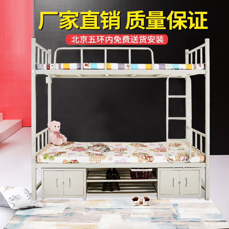 Double iron bed bunk bed dormitory bed adult 1.2 meters on the bed height bed iron bed for student employees