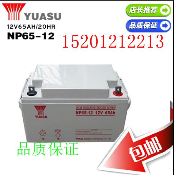 аккумуляторный батарея NP65-1212V65AHUPS принимающих YUASA пожарных 12в DC экран спотовых