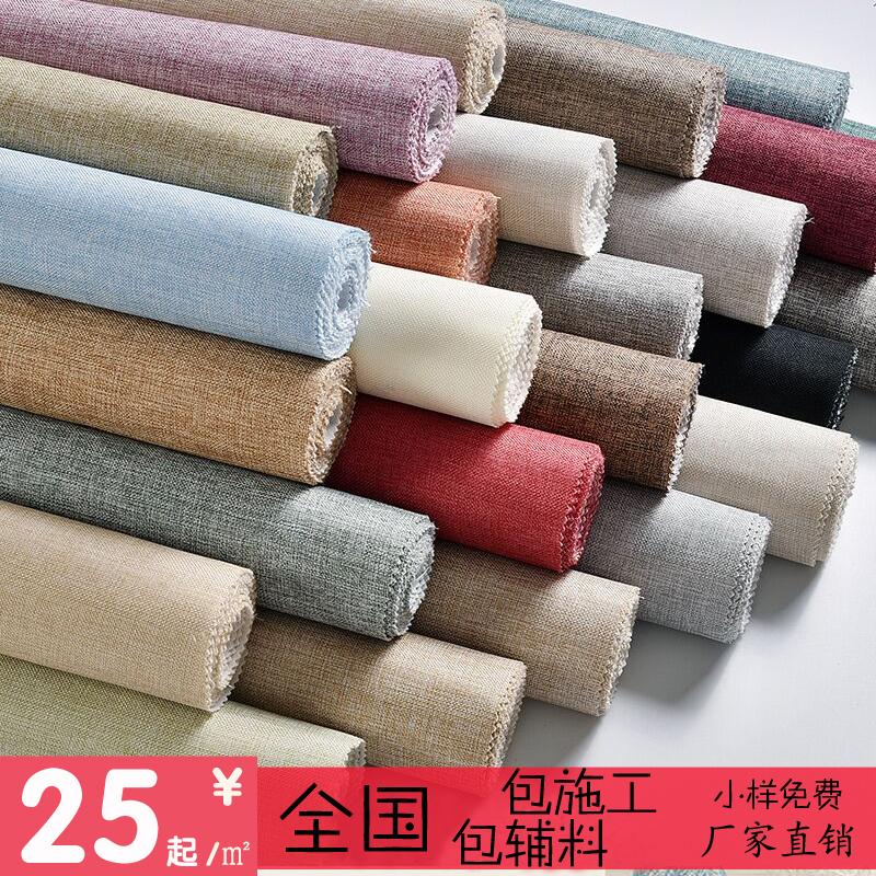 6-27亞麻無縫墻布壁布現代簡約純色素色簡歐客廳臥室書房無紡布環保
