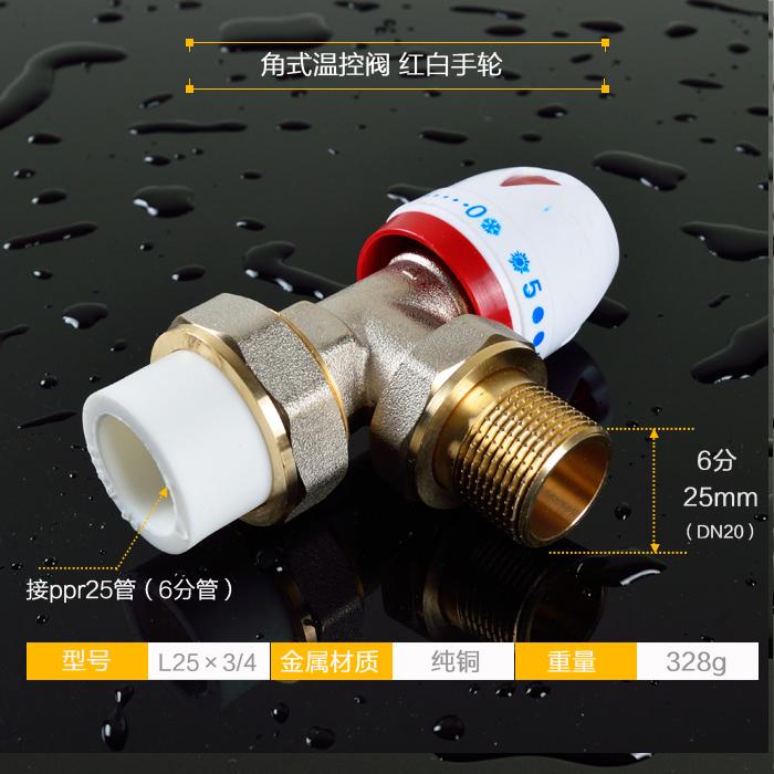 Ventil für die Kupfer - P temperatur Winkel San - pr - Paket - ventil kühler temperatur kühler