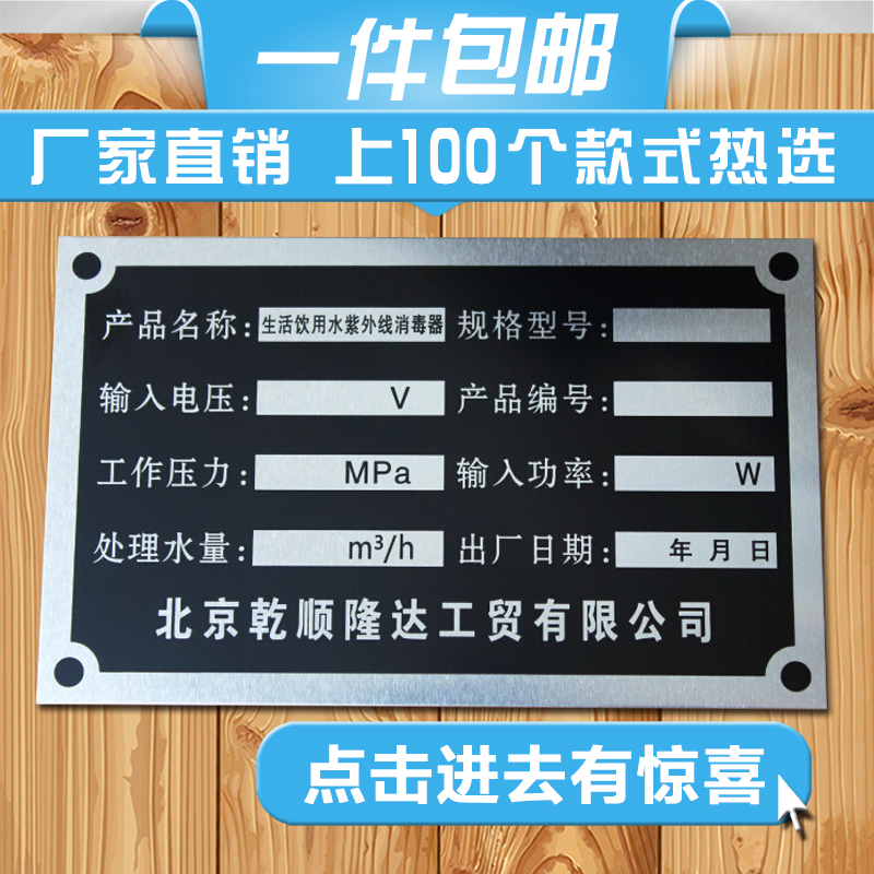 Door industry furniture plate custom made, stainless steel corrosion aluminum brand, silk screen trademark, machine equipment, metal nameplate custom made