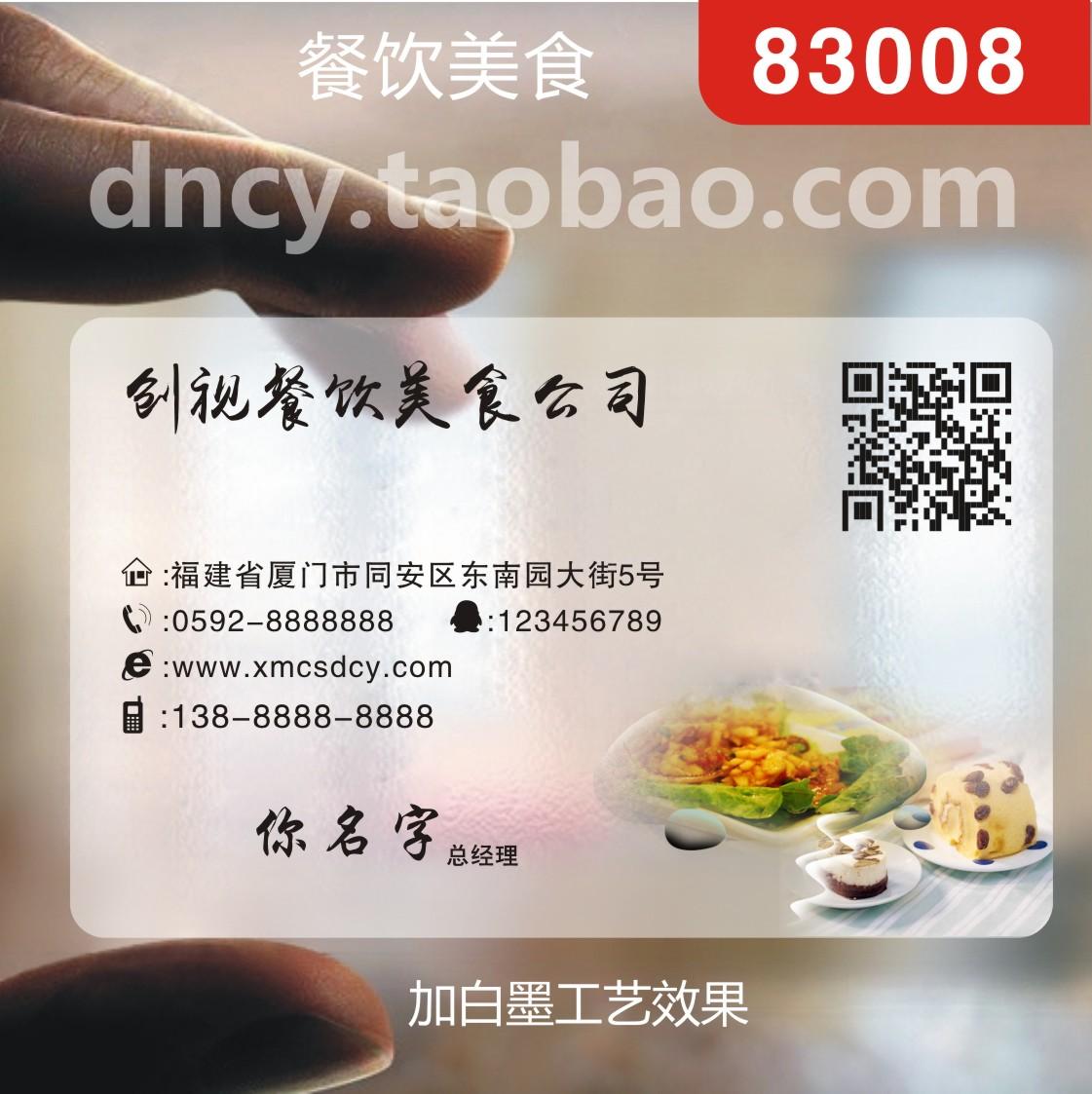 PVC in thẻ kinh doanh in ấn tùy chỉnh mực trắng grit tốt cát nhựa hai chiều mã thương mại điện tử thực phẩm và nước giải khát