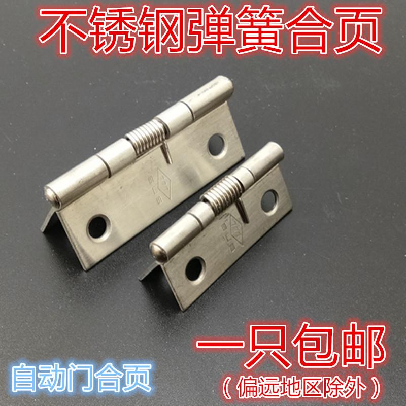 304 нержавеющая сталь весной петли автоматически шкаф дверь шкаф оборудование, мебель, оборудование мини - мини - петли