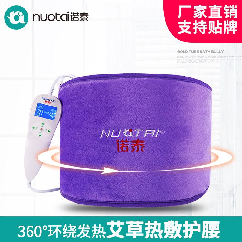 諾泰電気加熱灸電気護ベルト腰盤保温護腰腰宝保健ノ泰控暖かい卸売