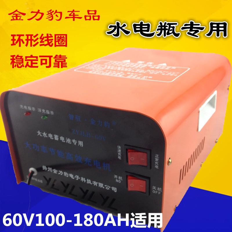 Triciclo eléctrico transformador rápido cargador inteligente cargador de baterías de plomo de la botella de 60v