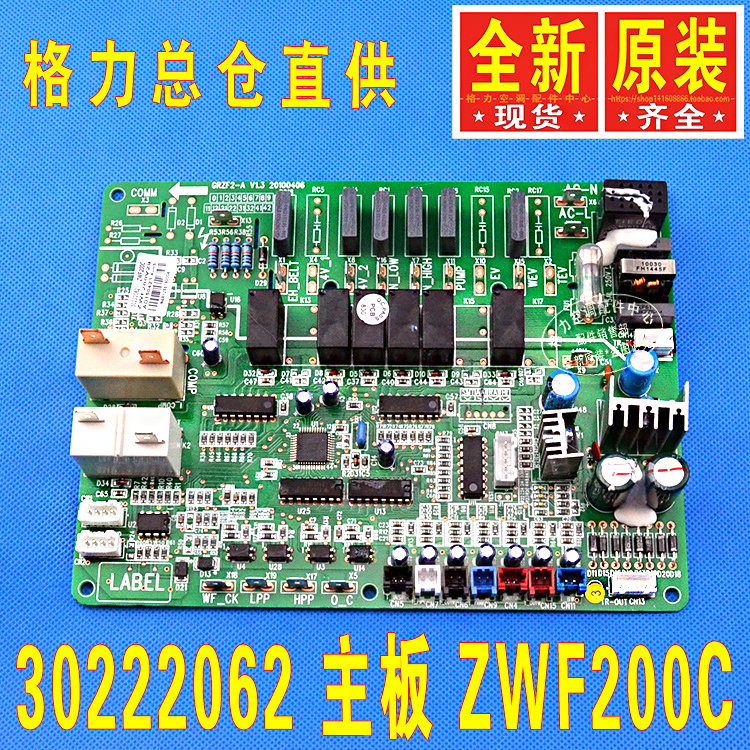 GREE air water heater 30222062 PC board ZWF200C, GRZF2-A motherboard control board
