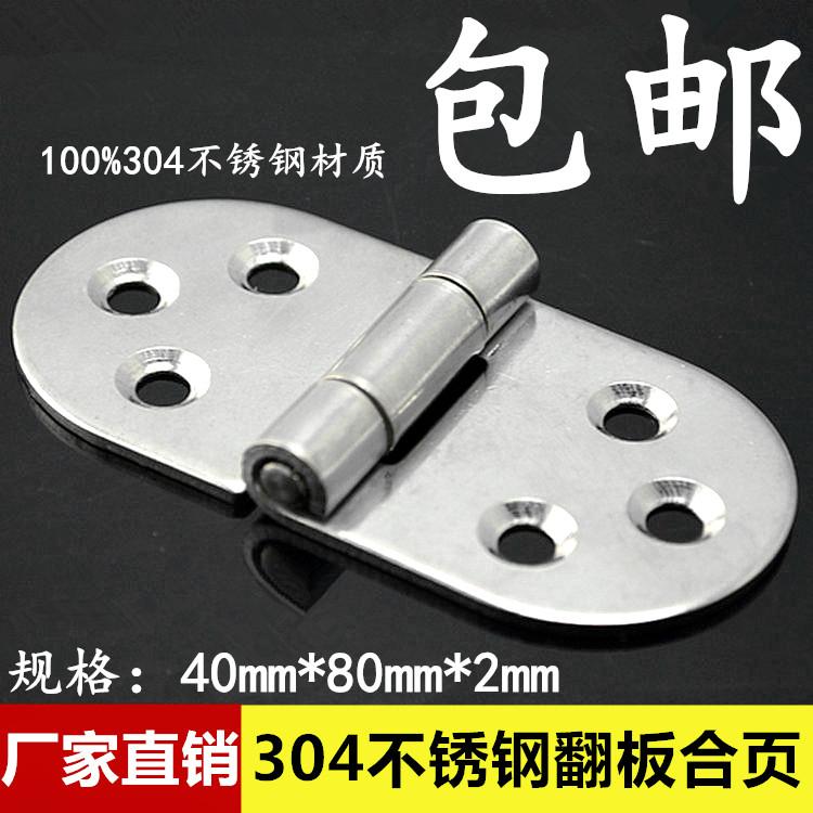304 Edelstahl - blech - Maschinen - scharnier zwischen profilierten halbkreisförmigen scharnier