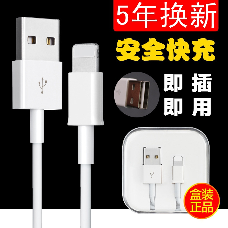 IPhone6 data line 6S apple 55s mobile phone 6Plus charging line 7P six iPad single head