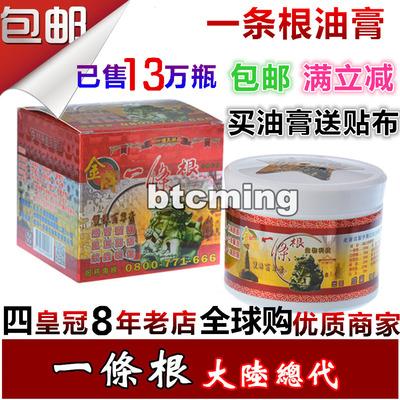 台湾原装正品金门一条根油膏 金牌一条根强力双株百草万应软油膏