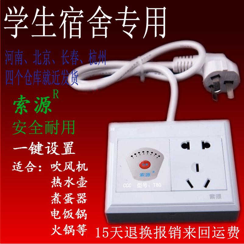 The student dormitory dormitory of large power transformer socket panel power converter shipping Limited
