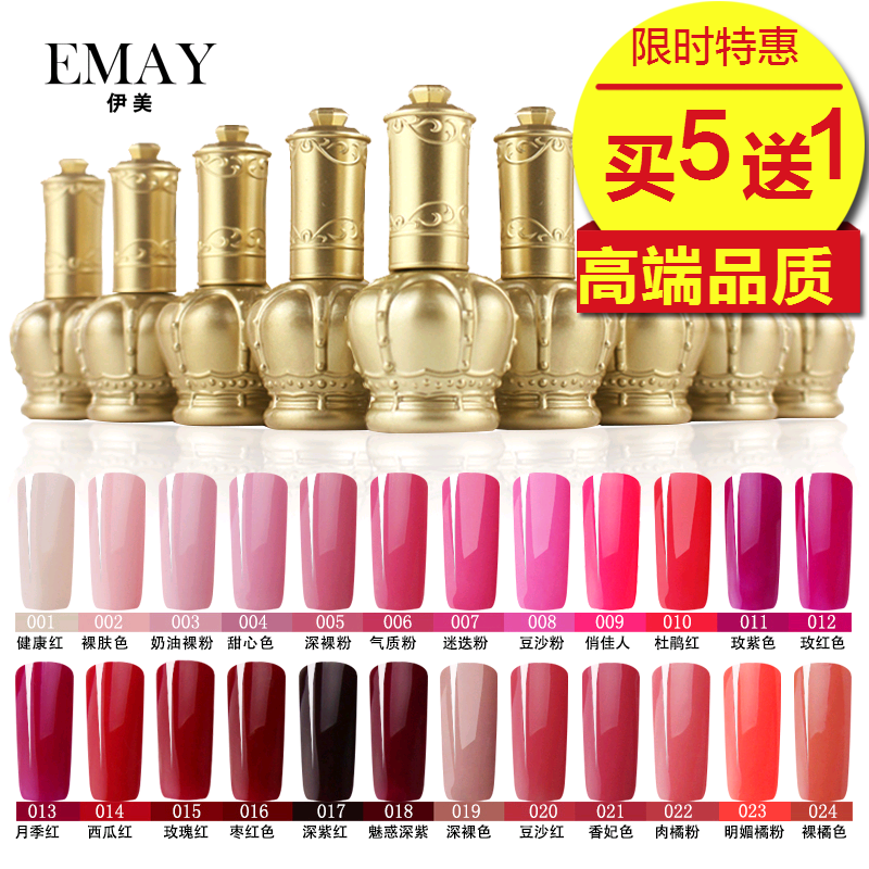 Red bean paste health red bare pink nail polish glue glue wholesale authentic Manicure phototherapy lasting a full set of bottom rubber seal