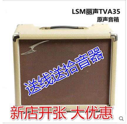 LSMTV-A35W balada original de madera. El sonido de la guitarra de caja y caja de resonancia de sonido fingerstyle con eco envase de correo