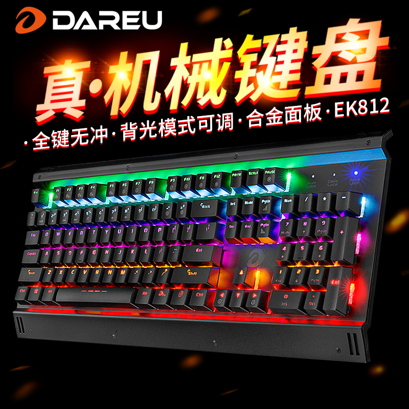 Dahl mechanical keyboard home computer desktop notebook keyboard black blue backlight cable shaft axis gaming game