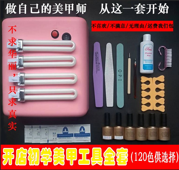 Manicure kit complete beginners nail polish glue set light phototherapy machine novice shop bag mail