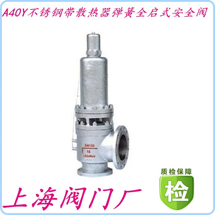 상해 밸브 A40Y-40P 바로 304 스테인레스 스틸 테이프 방열기 스프링 식 안전 밸브 DN200 전 계