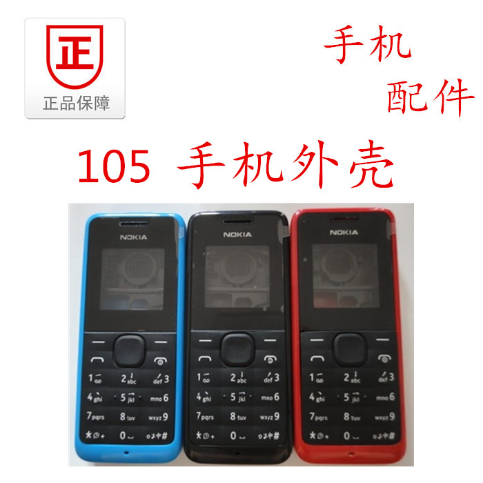 Nokia / accessories 105/1050 phone shell / front shell / rear shell / button / shell / front cover / back cover