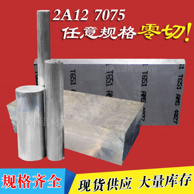 2A12t4 barras de aluminio aluminio 2A113A216082 A2017LY12cz2024 bloques de aluminio 7075t6 de aluminio.