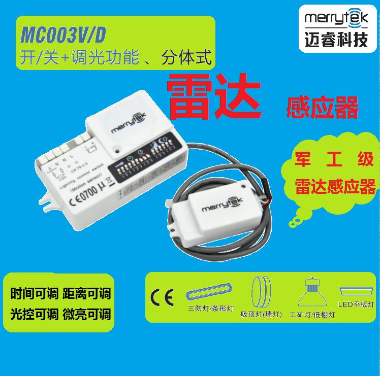 لوحة ضوء 5.8G الميكروويف الاستشعار مصباح السقف رادار ذكي باهتة التبديل MC003VD