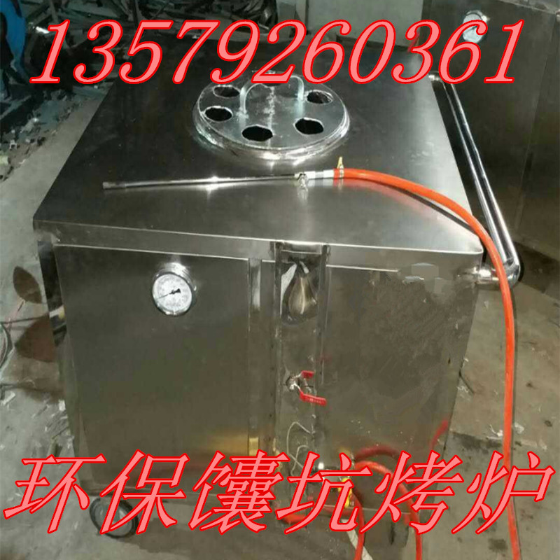 The new environmental protection stainless steel liquefied gas and coal gas natural gas shelf meat Nang hang meat oven Hotel Hotel