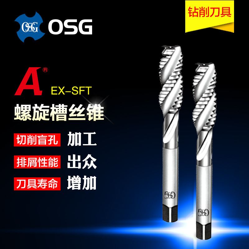 Genuine OSG imported spiral groove tap EX-SFT wire tapping M3*0.5M4*0.7M5*0.8