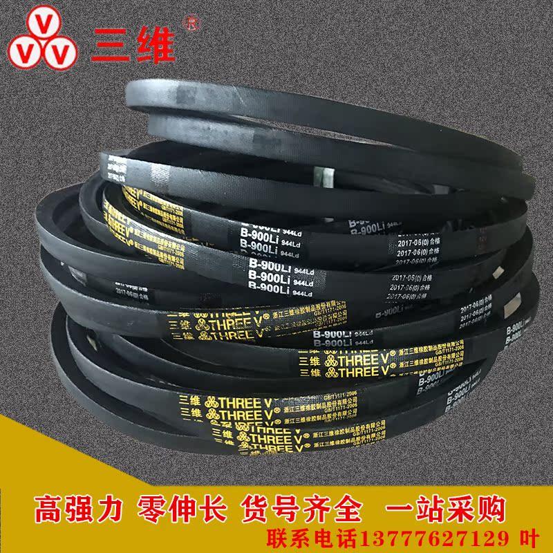 3 สายพานสายพานยางสายพาน B3429 B3454 B3404 / / / / / B3556 B3531 B3505