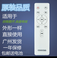 SKYWORTH cool open coocaa LCD TV U50 intelligent remote control remote control cool open series