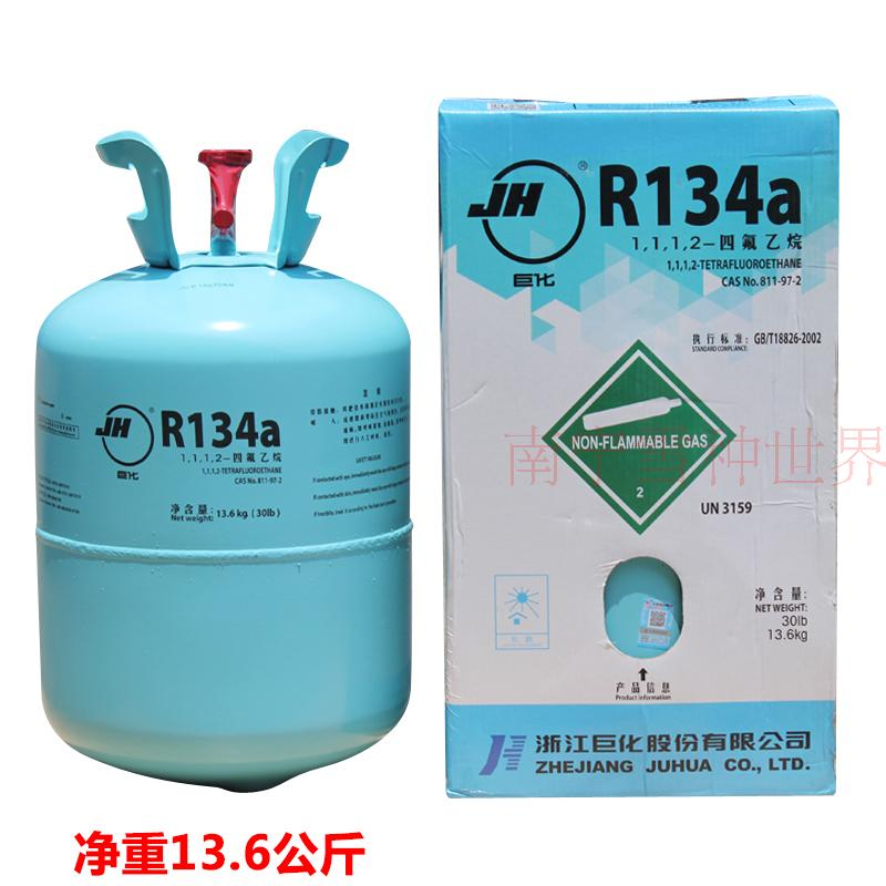 The giant R134a passenger car air conditioning refrigerant refrigerator car 13.6 kg net refrigerant ice snow