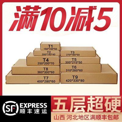 五层快递纸箱特硬纸盒批发包装纸盒手机壳长方形飞机盒小纸箱淘宝