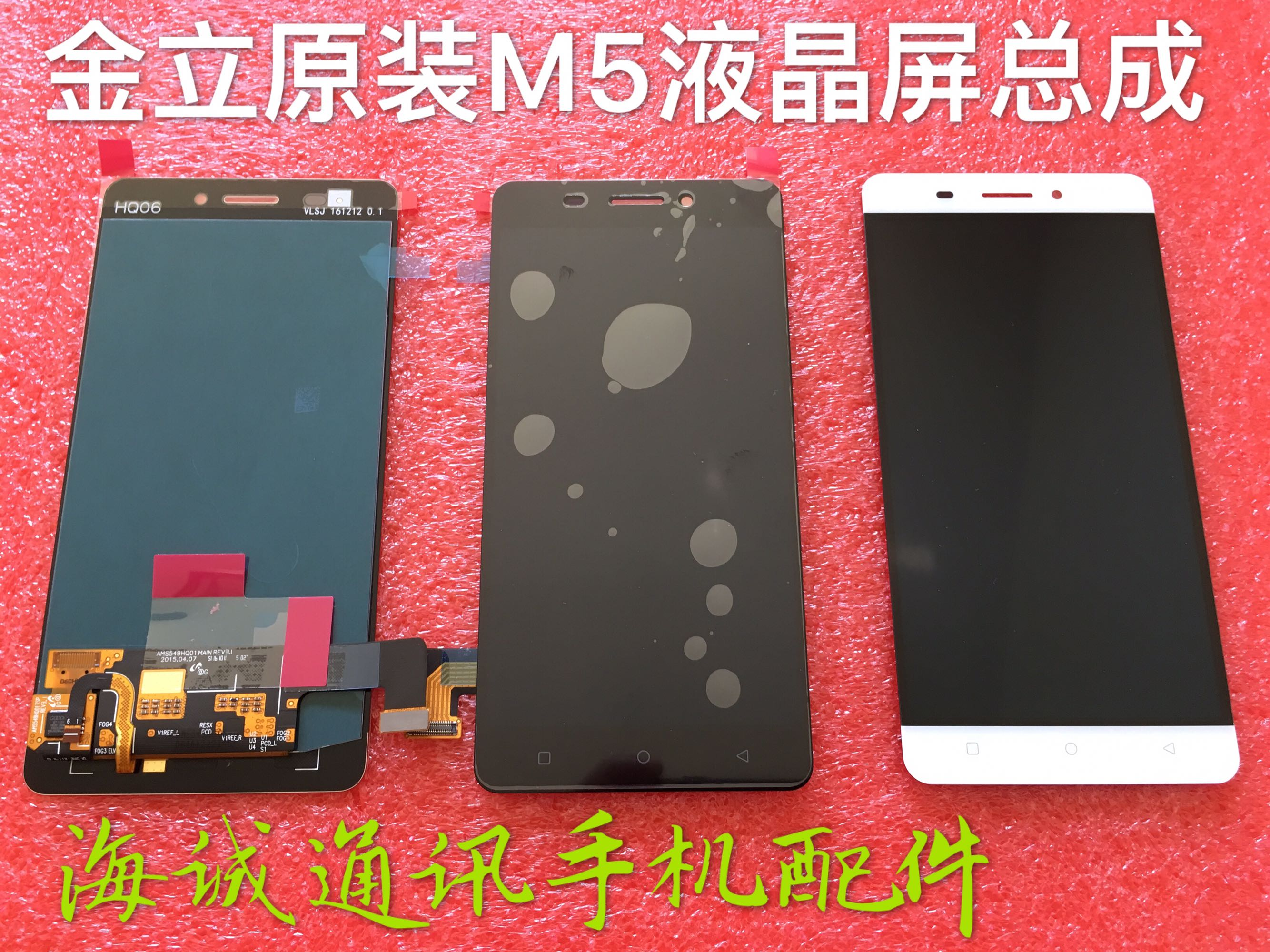 Gionee/ Jin M5 new original LCD screen assembly M5 mobile phone screen assembly