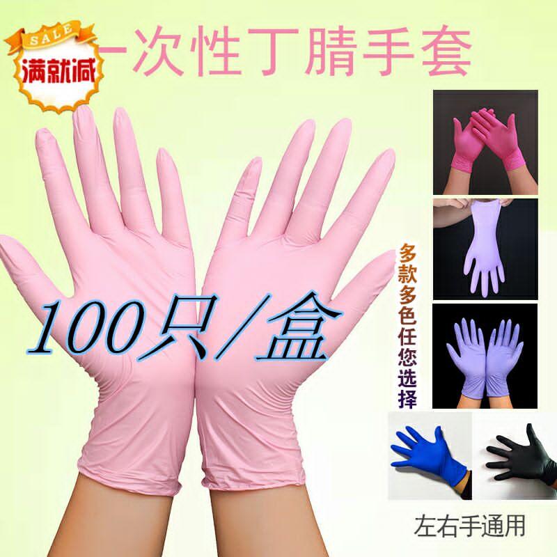 一次性乳膠丁腈丁晴橡膠加厚PVC防油工業耐酸堿手術勞保手套