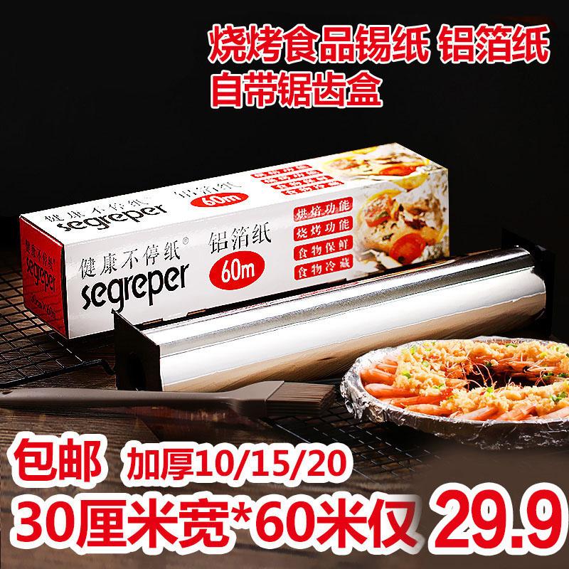 фольгу бытовой кухня съедобные утолщение неэтилированного печь барбекю на гриле мясо фольгу специальный документ фольга бумага
