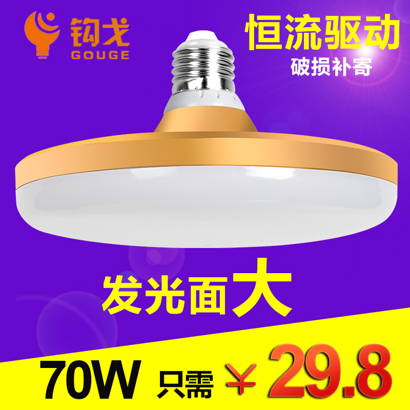 førte pære e27 skrue indenlandske hvide brilliant store magt førte pære lampe, indendørs vandtæt tallerken.