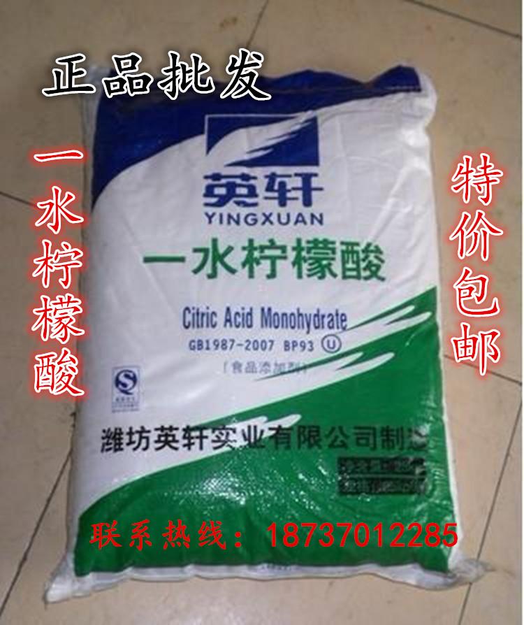 IX - a verdadeira água detergente ácido cítrico alimentos Grau de chá SACO de 25kg - acidulante.