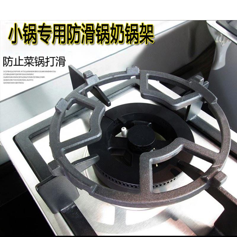 Cocina de gas de la estufa de gas de cocina olla de hierro soporte antideslizante marco marco marco marco evitar mover la leche.