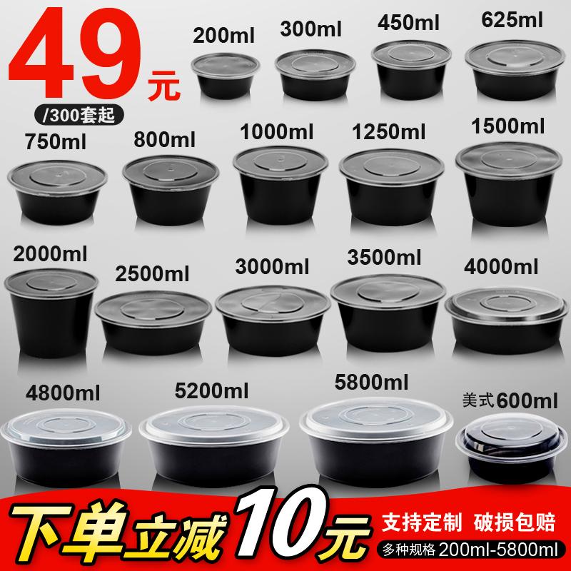 圆形1000ML一次性餐盒打包盒快餐便当汤碗加厚黑色外卖饭盒