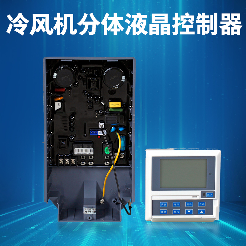 Air conditioner split liquid crystal controller, water air conditioning, energy saving and environmental protection, air conditioner refrigeration fittings, factory direct sales