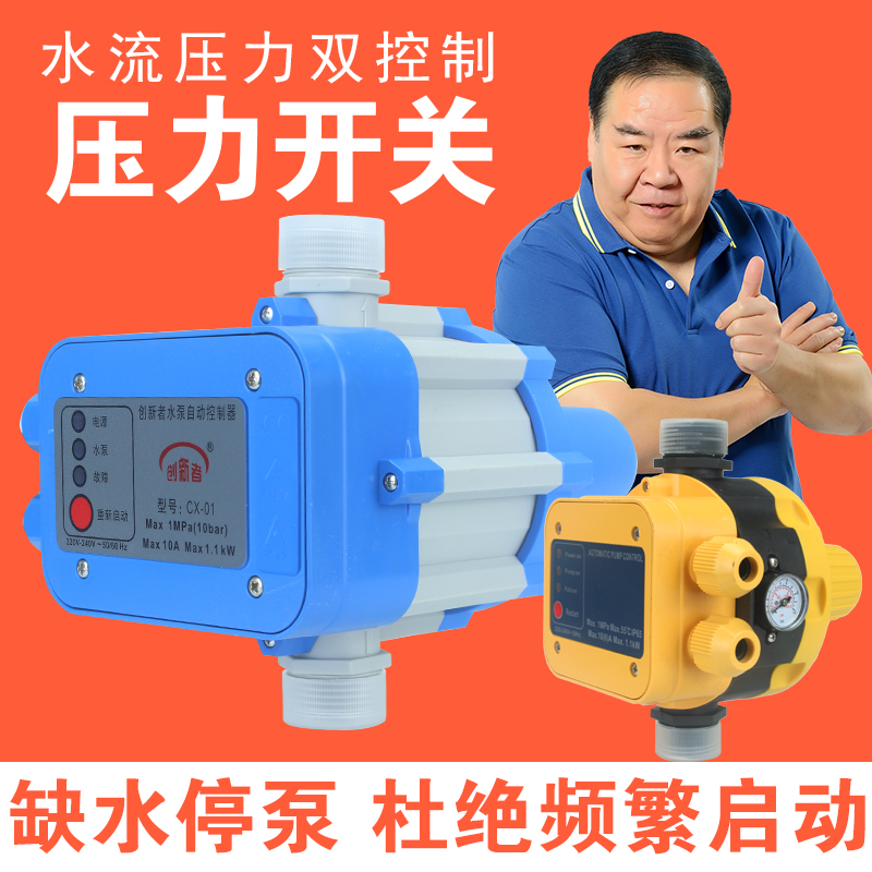 Intelligent water shortage protection pump pressure controller, full automatic electronic pressure switch water pump switch