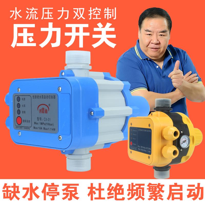 A Falta de água para PROTEGER a Bomba de pressão inteligente controlador de interruptor de pressão automático de comutação de Bomba