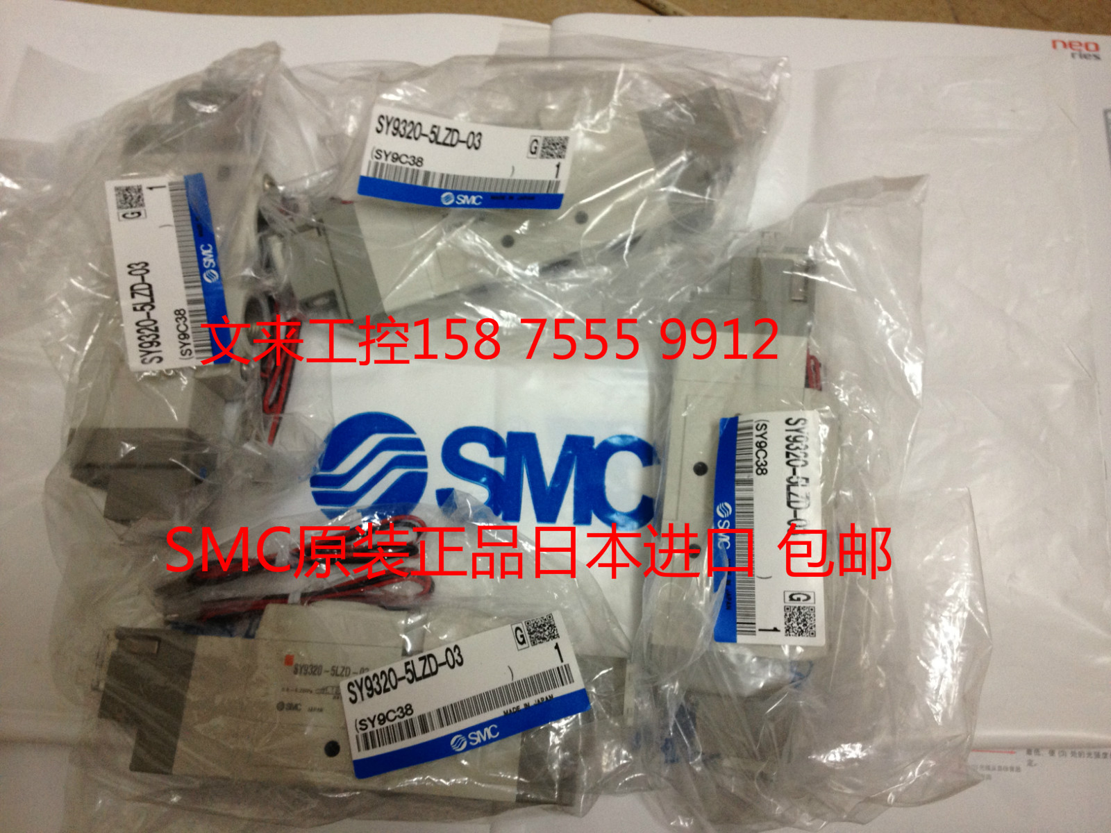 New original imported genuine SMC solenoid valve SY9320-5LZD-03 object image now loan