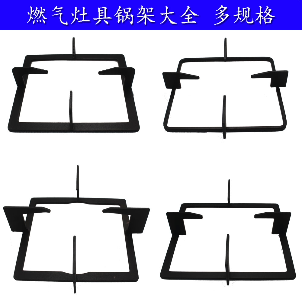 A rectangular square bracket stove gas stove grate Daquan thickened general pan frame for gas stove fittings