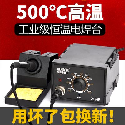 936焊台恒温烙铁 电烙铁工具套装 进口可调温 恒温60w焊锡枪焊接
