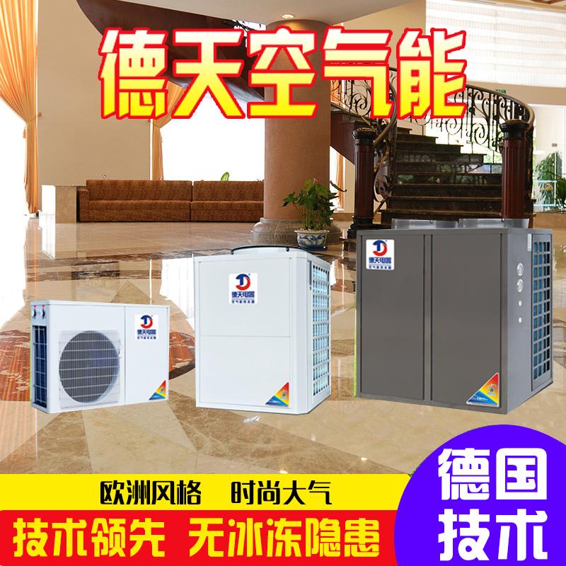 徳天大空気が北方暖房冷凍一体機に暖かい水循環の空調機機