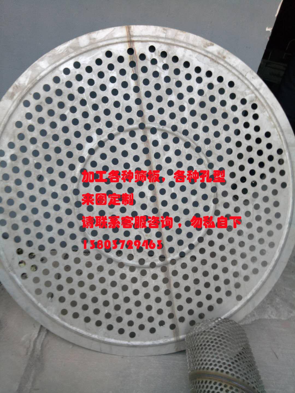 Tamiz de malla de acero inoxidable del agujero tamiz de malla de cedazo tamiz de malla de perforacion de ciruela de agujero a perforar la placa