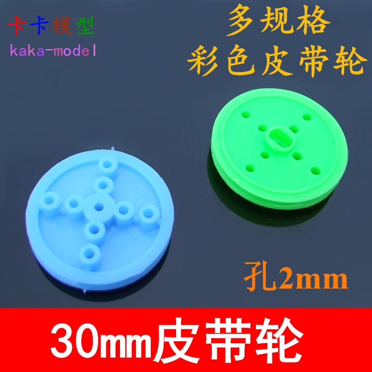 302A2AB plastic belt pulley, color ABS drive wheel, single groove pulley, toy model, fixed pulley, movable pulley