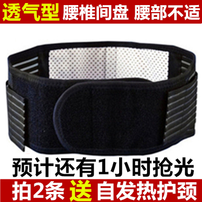 Since the heat retaining belt magnetic physiotherapy lumbago self heating waist warm male waist warm palace lady