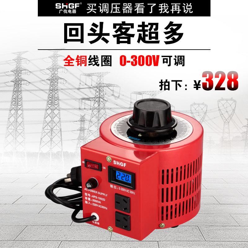 2000w široko izmenjavo regulator tlaka na enofazni transformator 220v nastavljiv regulator tlaka 0V-300V moč 2kw.