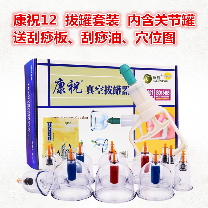 Shipping Kang Zhu cupping home 12 tank vacuum leak proof explosion-proof thickened pumping type pull tank non cupping